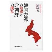 発売日:2017年03月25日 / ジャンル:社会・政治 / フォーマット:本 / 出版社:ベストセ...