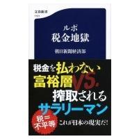ルポ 税金地獄 文春新書 / 朝日新聞経済部  〔新書〕|hmv