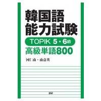 発売日:2017年03月27日 / ジャンル:語学・教育・辞書 / フォーマット:本 / 出版社:語...