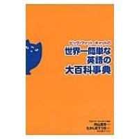 ビッグ・ファット・キャットの世界一簡単な英語の大百科事典 / 向山貴彦  〔本〕