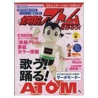 コミュニケーション・ロボット 週刊 鉄腕アトムを作ろう! 2017年 6号 6月6日号 / コミュニケーションロボッ