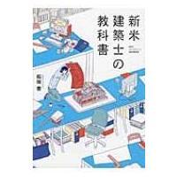 発売日:2017年03月14日 / ジャンル:建築・理工 / フォーマット:本 / 出版社:秀和シス...