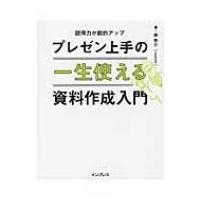 発売日:2017年03月 / ジャンル:実用・ホビー / フォーマット:本 / 出版社:インプレス ...