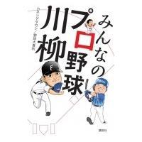 発売日:2017年03月17日 / ジャンル:実用・ホビー / フォーマット:本 / 出版社:講談社...