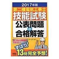 SC5 発売日:2017年03月18日 / ジャンル:建築・理工 / フォーマット:本 / 出版社:...