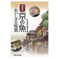 再発見京の魚 おいしさの秘密 / 京の魚の研究会  〔本〕|hmv
