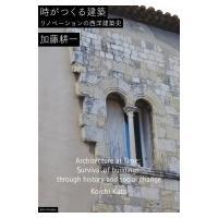 発売日:2017年04月25日 / ジャンル:建築・理工 / フォーマット:本 / 出版社:東京大学...