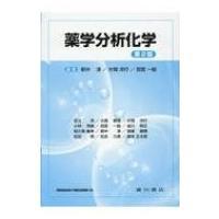 薬学分析化学 第2版 / 萩中淳  〔本〕