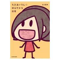 SC5 発売日:2017年04月01日 / ジャンル:アート・エンタメ / フォーマット:本 / 出...
