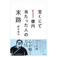 SC5 発売日:2017年03月27日 / ジャンル:社会・政治 / フォーマット:本 / 出版社:...