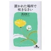発売日:2017年04月11日 / ジャンル:文芸 / フォーマット:文庫 / 出版社:幻冬舎 / ...