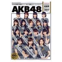 発売日:2017年05月17日 / ジャンル:アート・エンタメ / フォーマット:ムック / 出版社...