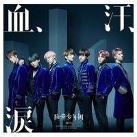 発売日:2017年05月10日 / ジャンル:韓国・アジア / フォーマット:CD Maxi / 組...