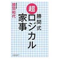 SC5 発売日:2017年03月28日 / ジャンル:社会・政治 / フォーマット:本 / 出版社:...