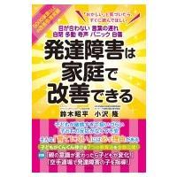 発売日:2017年04月 / ジャンル:社会・政治 / フォーマット:本 / 出版社:コスモトゥーワ...