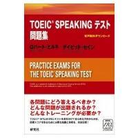 TOEIC(R) SPEAKING テスト問題集 / ロバート・ヒルキ  〔本〕