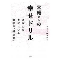 SC5 発売日:2017年04月12日 / ジャンル:文芸 / フォーマット:本 / 出版社:小学館...