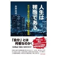 発売日:2017年04月09日 / ジャンル:哲学・歴史・宗教 / フォーマット:本 / 出版社:桜...