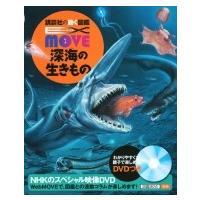 EX-MOVE深海の生きもの 講談社の動く図鑑MOVE / 講談社  〔図鑑〕 hmv