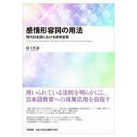 発売日:2017年05月19日 / ジャンル:語学・教育・辞書 / フォーマット:本 / 出版社:笠...
