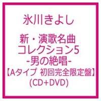 発売日:2017年05月30日 / ジャンル:ジャパニーズポップス / フォーマット:CD / 組み...