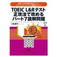 Toeic L  &  Rテスト正攻法で攻める パート7 読解問題 / 小石裕子  〔本〕|hmv