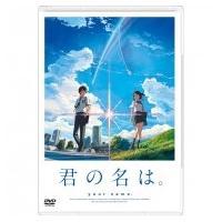 「君の名は。」 DVD スタンダード・エディション  〔DVD〕|hmv