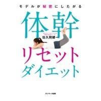 発売日:2017年05月06日 / ジャンル:実用・ホビー / フォーマット:本 / 出版社:サンマ...