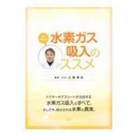 発売日:2017年04月28日 / ジャンル:実用・ホビー / フォーマット:本 / 出版社:ビオ・...