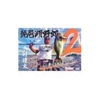 琵琶湖野郎2  〔DVD〕