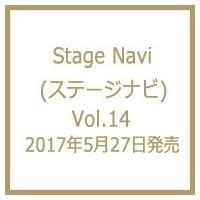 STAGE navi (ステージナビ) Vol.14 日工ムック / 雑誌  〔ムック〕