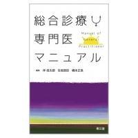 発売日:2017年05月 / ジャンル:物理・科学・医学 / フォーマット:本 / 出版社:南江堂 ...