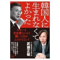 SC5 発売日:2017年05月25日 / ジャンル:社会・政治 / フォーマット:本 / 出版社:...
