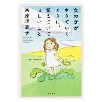 発売日:2017年06月 / ジャンル:文芸 / フォーマット:本 / 出版社:Kadokawa /...