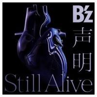 B'z / 声明 / Still Alive 【初...