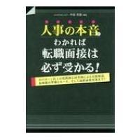 発売日:2017年06月15日 / ジャンル:社会・政治 / フォーマット:本 / 出版社:秀和シス...