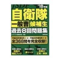 発売日:2017年05月 / ジャンル:社会・政治 / フォーマット:本 / 出版社:成美堂出版 /...