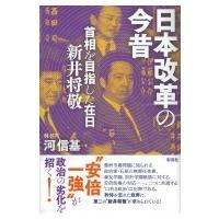 発売日:2017年07月25日 / ジャンル:社会・政治 / フォーマット:本 / 出版社:彩流社 ...
