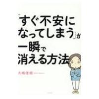 SC5 発売日:2017年06月22日 / ジャンル:社会・政治 / フォーマット:本 / 出版社:...