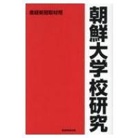 発売日:2017年06月02日 / ジャンル:文芸 / フォーマット:本 / 出版社:産經新聞出版 ...