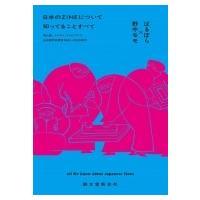 日本のZINEについて知ってることすべて 同人誌、ミニコミ、リトルプレス-自主制作出版史1960-2010年代 / ばるぼ|hmv