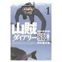 山賊ダイアリーSS 1 イブニングKC / 岡本健太郎  〔コミック〕|hmv