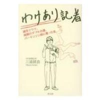 発売日:2017年06月15日 / ジャンル:文芸 / フォーマット:本 / 出版社:高文研 / 発...
