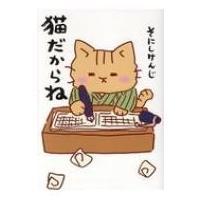 発売日:2017年07月12日 / ジャンル:コミック / フォーマット:本 / 出版社:幻冬舎 /...