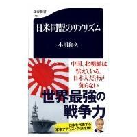 日米同盟のリアリズム 文春新書 / 小川和久  〔新書〕|hmv