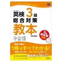 英検3級総合対策教本 / 旺文社  〔本〕|hmv