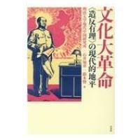 文化大革命 造反有理の現代的地平 / 明治大学現代中国研究所  〔本〕|hmv
