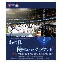 発売日:2017年08月04日 / キャスト:WBC 侍ジャパン(野球日本代表) / ジャンル:スポ...
