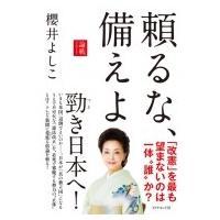 発売日:2017年08月03日 / ジャンル:社会・政治 / フォーマット:本 / 出版社:ダイヤモ...