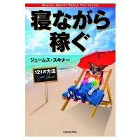 発売日:2017年07月28日 / ジャンル:社会・政治 / フォーマット:本 / 出版社:Kado...